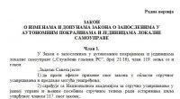 Objavljena radna verzija Zakona o izmenama i dopunama Zakona o zaposlenima u autonomnim pokrajinama i jedinicama lokalne samouprave